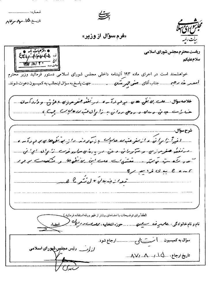 870815-تذکربه وزیر امور خارجه مبنی بر وارد آمدن خسارات جانی مالی و روانی به زائران عتبات عالیات