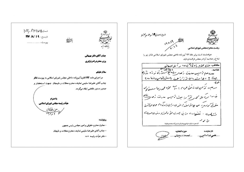 870819-تذکربه وزیر راه مبنی بر عدم تاسیس معاونت راه های روستایی در وزارتخانه راه و ترابری