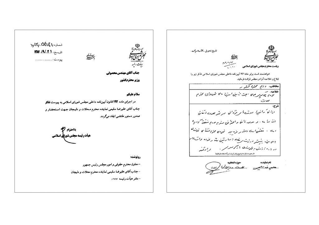 870917-تذکربه وزیر کشور مبنی بر تامین مالی شهروندان محلات باتوجه به وقوع سرقتهای فراوان
