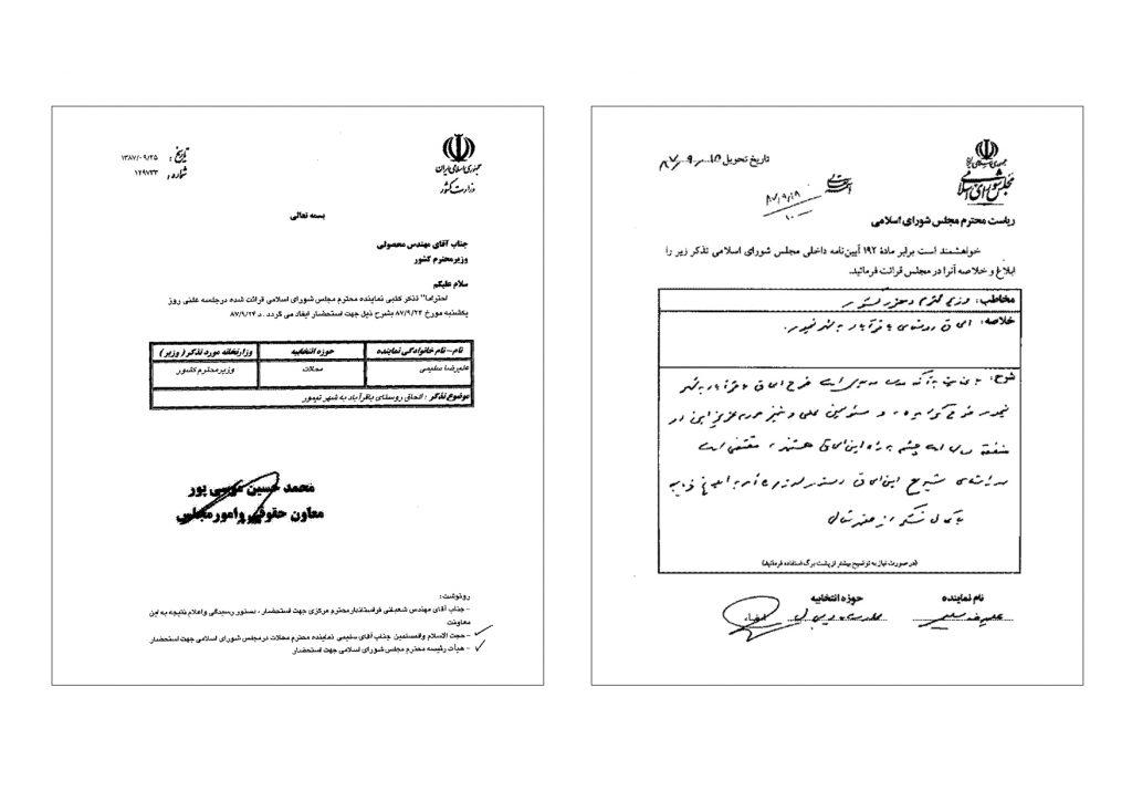 870918-تذکربه وزیر کشور درخصوص الحاق باقرآباد به شهر نیم ور