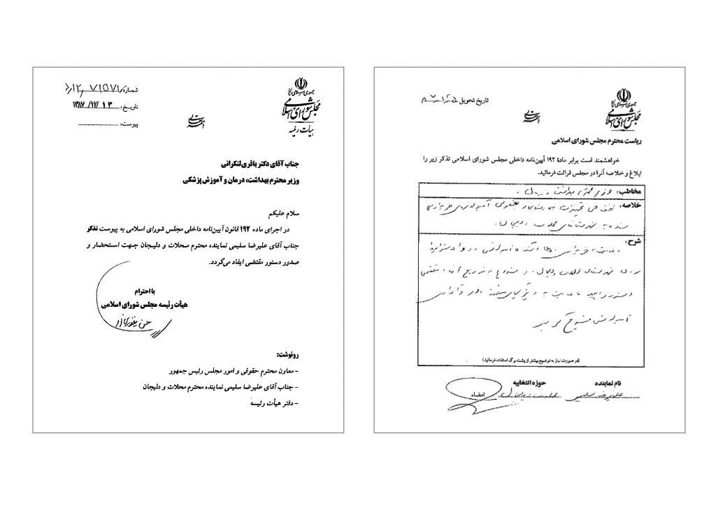 871205-تذکر به وزیر بهداشت و درمان مبنی بر اختصاص تجهیزات و آمبولانس به محلات ودلیجان