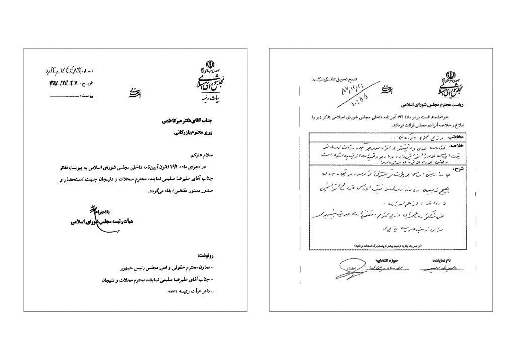 871222-تذکر به وزیر بازرگانی مبنی بر نظارت جدی بر قیمت اجناس در آستانه سال نو