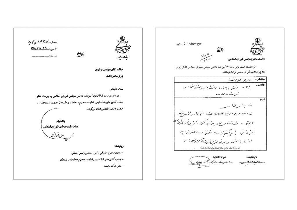 880125-تذکربه وزیر نفت مبنی بر ایجاد دفتر امور مشترکین در شهرستان محلات