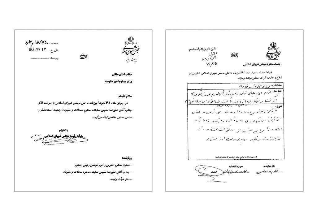 880409-تذکربه وزیر امور خارجه مبنی بر برقراری دیپلماسی فعال بر علیه کشتار شیعیان پاراچنار پاکستان