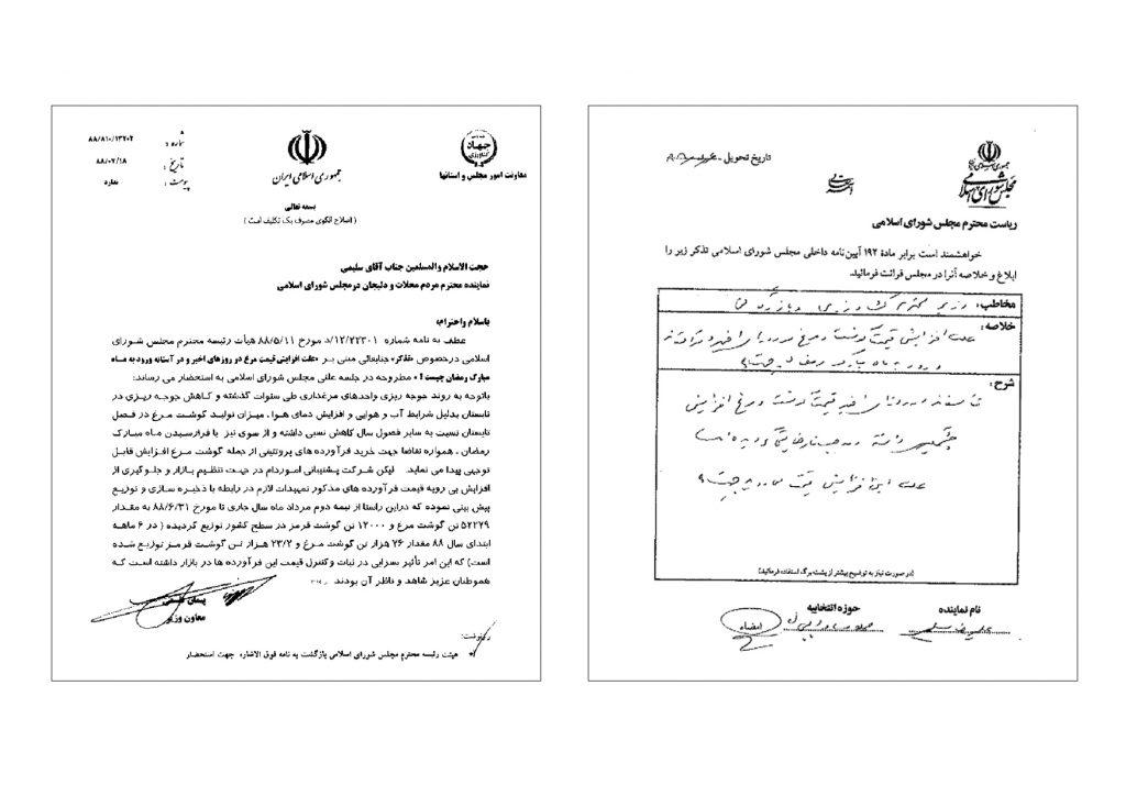 880506-تذکربه وزیر جهاد کشاورزی مبنی بر علت افزایش قیمت گوشت ومرغ در آستانه ماه رمضان