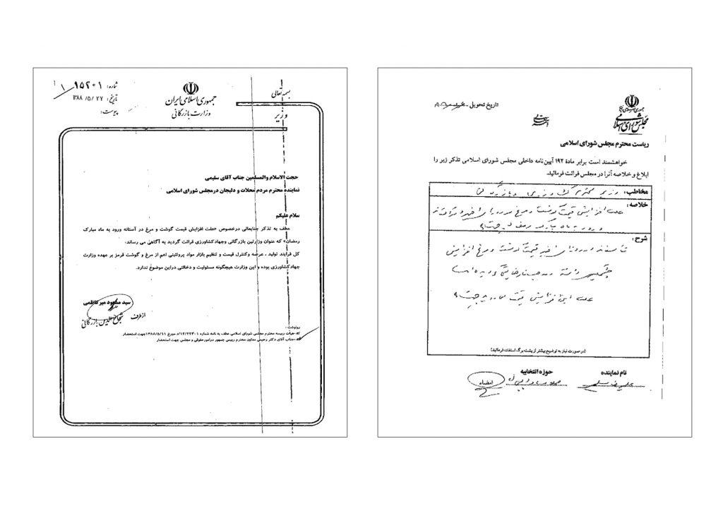 880506-تذکر به وزیر بازرگانی به دلیل افزایش قیمت گوشت و مرغ در آستانه ماه رمضان