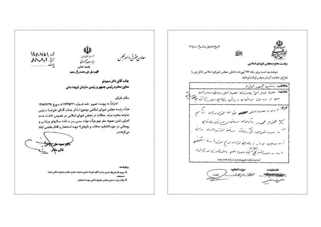 880719-تذکربه رییس جمهور مبنی بر عدم ساخت سالنهای ورزشی و روستایی در حوزه انتخابیه محلات ودلیجان