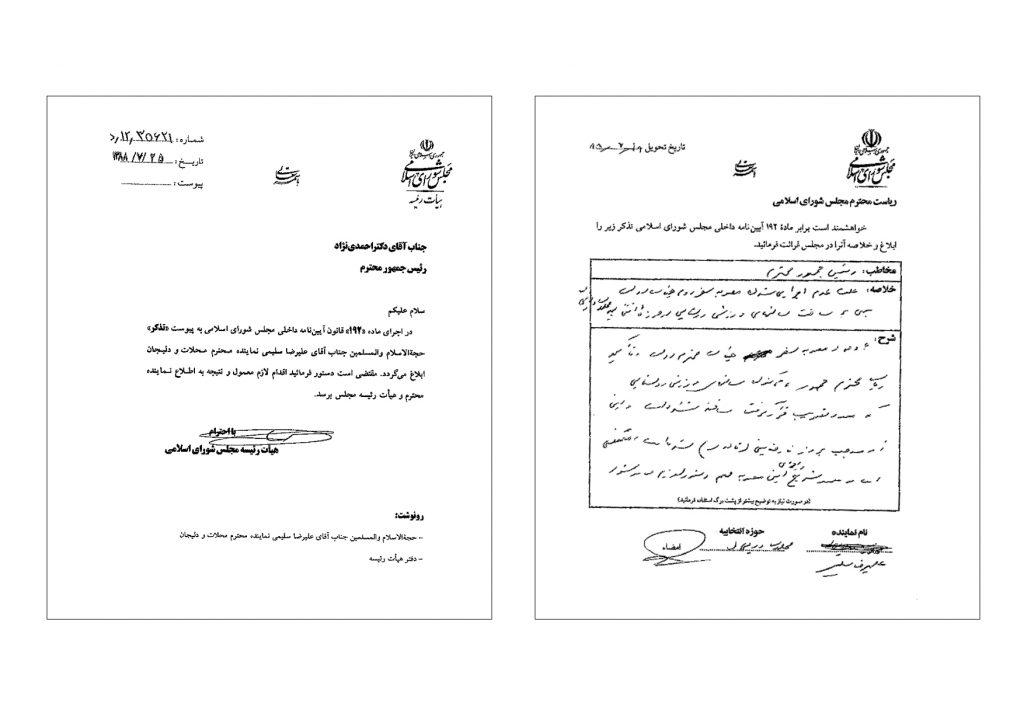 880719-تذکربه رییس جمهور مبنی بر علت عدم ساخت سالنهای ورزشی روستایی در محلات ودلیجان