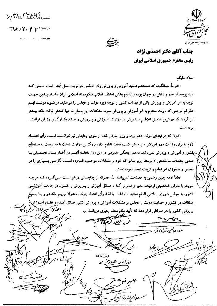 880721-نامه به رییس جمهور مبنی بر تسریع در معرفی وزیر آموزش وپرورش
