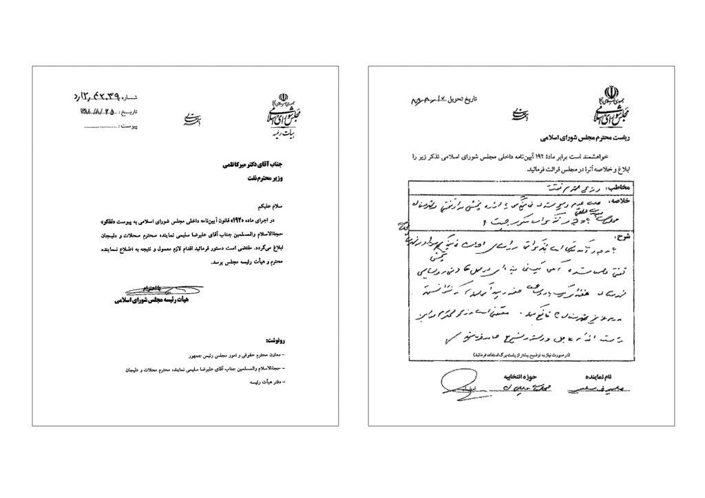 880817-تذکربه وزیر نفت مبنی برعدم دایر شدن دفتر پخش مواد نفتی در محلات