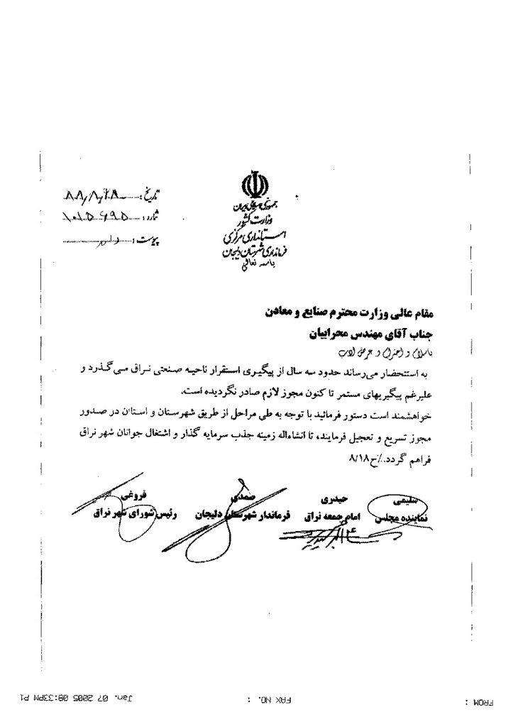 880818-پیگیری استقرار ناحیه صنعتی شهر نراق