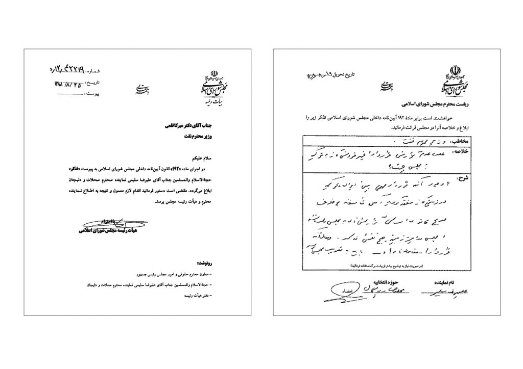 880819-تذکربه وزیر نفت مبنی بر عدم گزارش قرارداد فروش گاز به ترکیه به مجلس شورای اسلامی