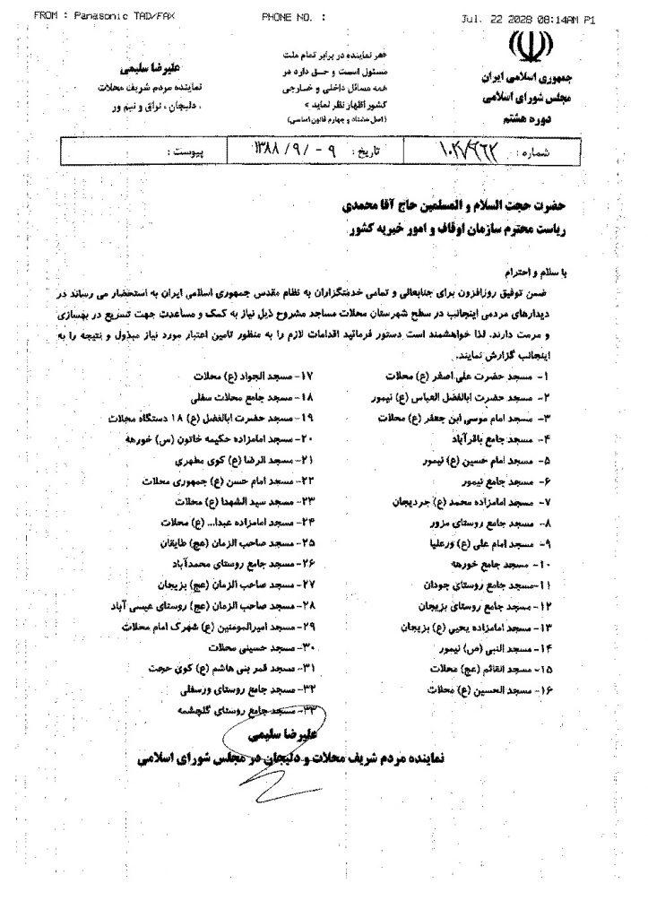 880909- پیگیری اخذ کمک به مساجد شهرستان محلات