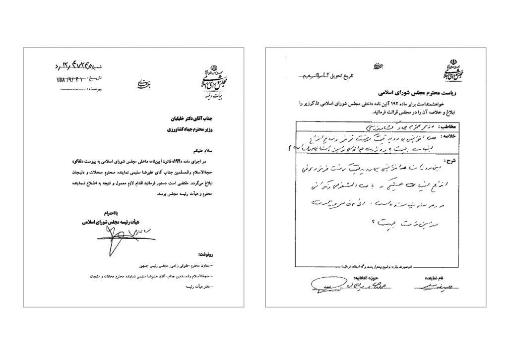 880917-تذکربه وزیر جهاد کشاورزی مبنی بر علت افزایش بی رویه قیمت گوشت قرمز و انواع لبنیات
