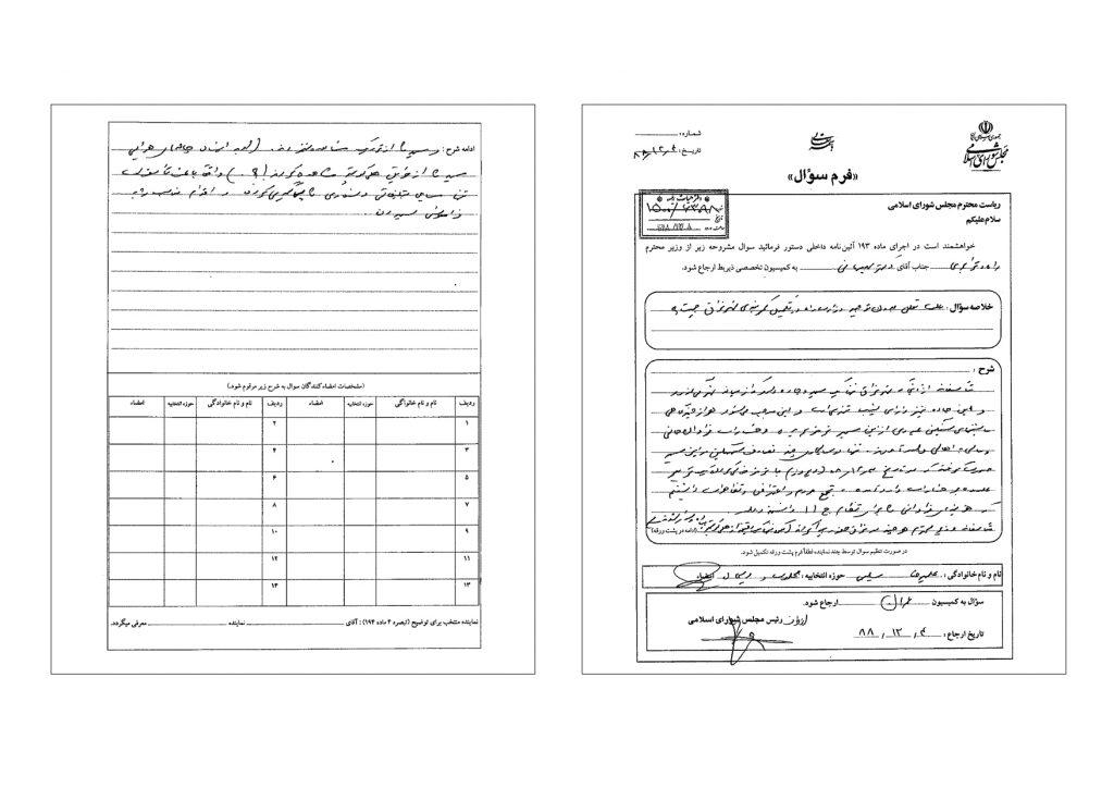 881204-سوال از وزیر راه بدلیل تعلل بدون توجیه وزارت راه در تکمیل کمربندی شهر نراق