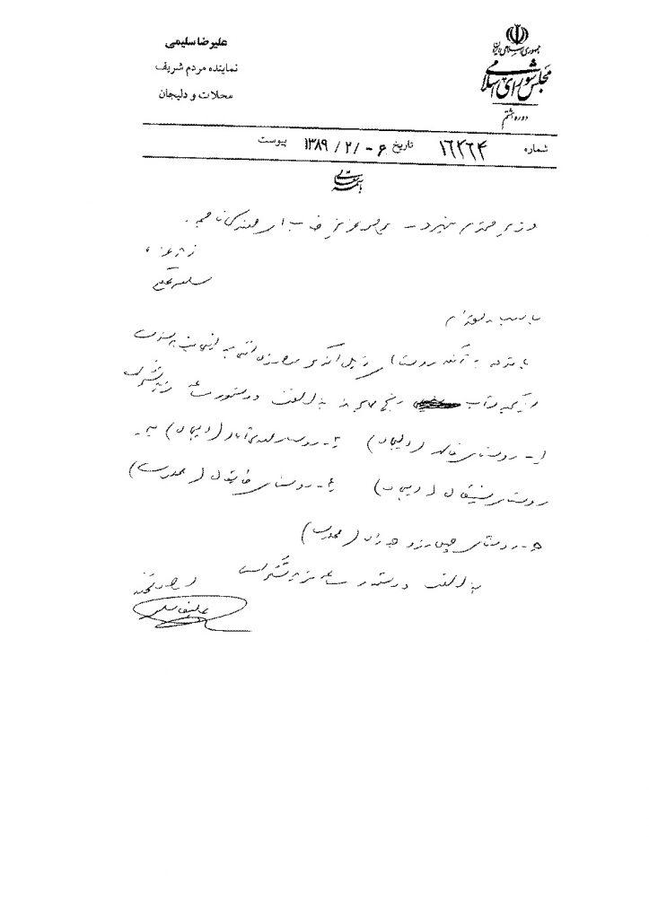890126-پیگیری کمبود آب روستاهای قالهر،مهدی آباد، سینقان، طایقان، چهل رز و جودان