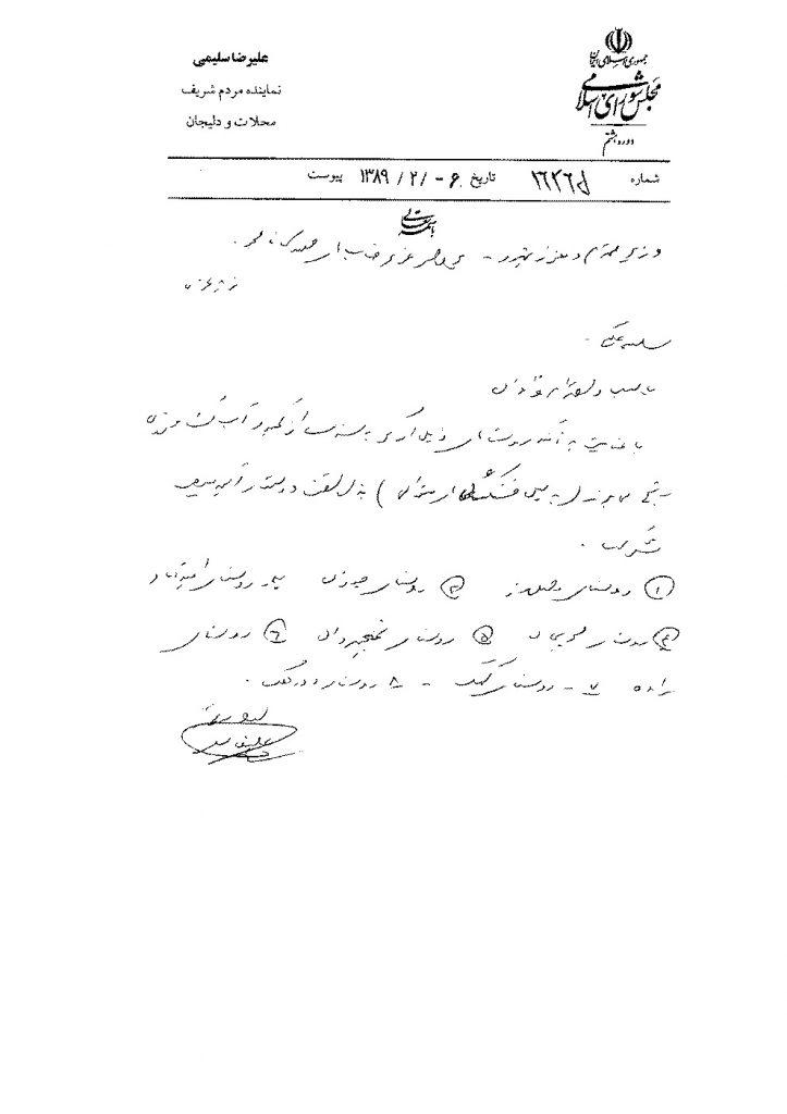 890126-پیگیری کمبود آب کشاورزی روستاهای چهل رز، جودان،امیرآباد، لریجان، نخجیروان، راوه، کهک، دودهک،