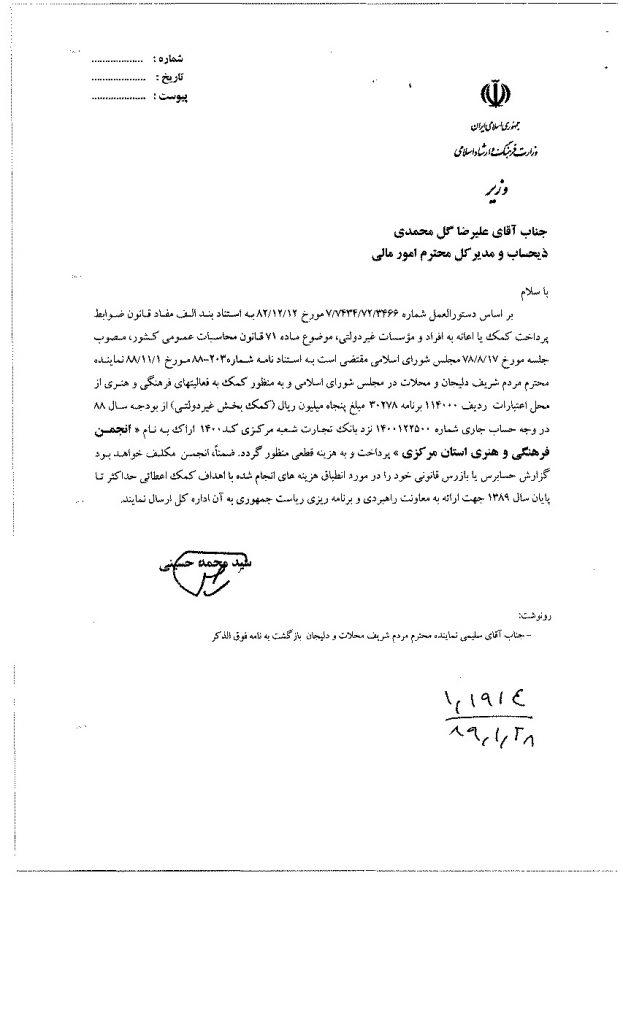 890128-پیگیری کمک به انجمنهای فرهنگی هنری اداره فرهنگ و ارشاد اسلامی