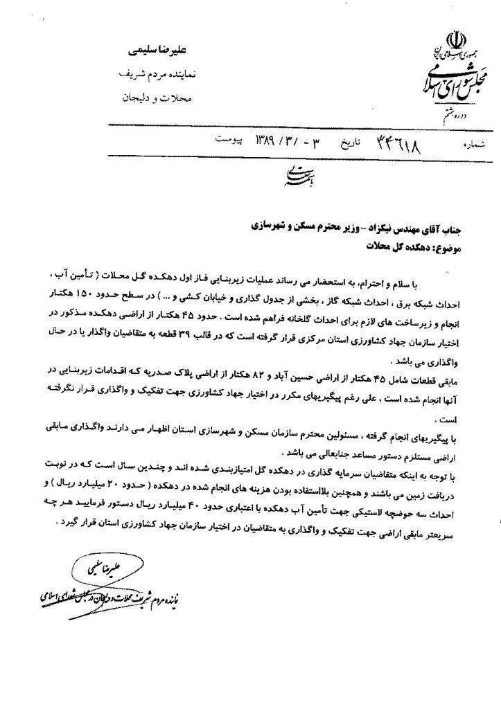 890303-پیگیری واگذاری اراضی دهکده گل محلات به متقاضیان