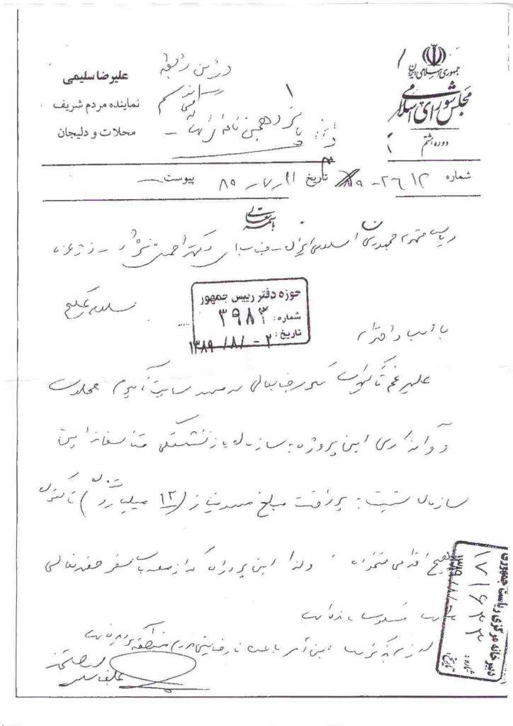 890802-پیگیری واگذاری پروژه آبگرم به سازمان بازنشستگی(پانزدهمین نامه ای که در این رابطه نوشته شد)