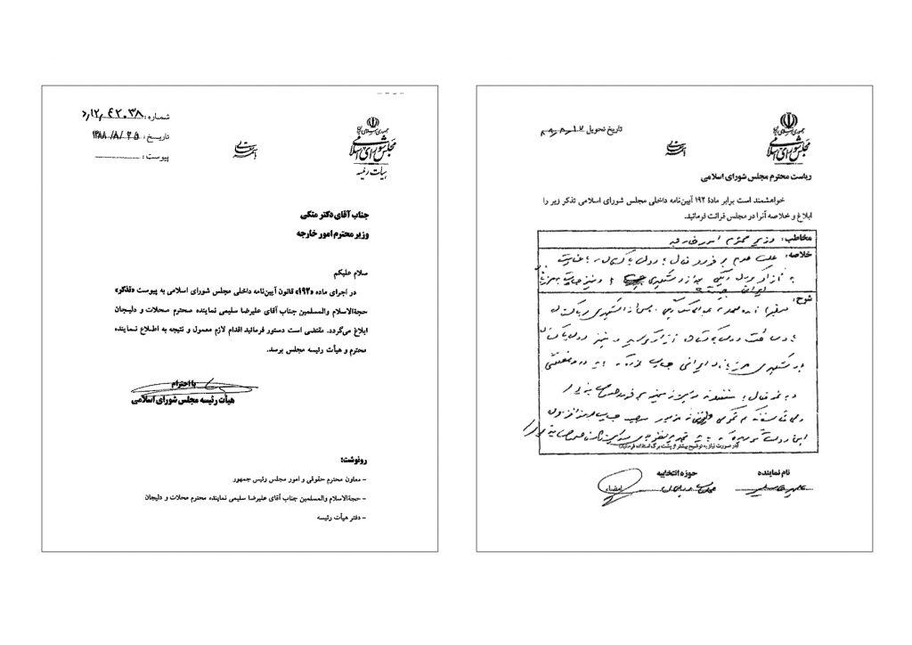 890817-تذکربه وزیر امور خارجه مبنی بر علت عدم برخورد با دولت پاکستان در برابر آزاد کردن ریگی پس از درگیری و جسارت به مرزبانان ایران