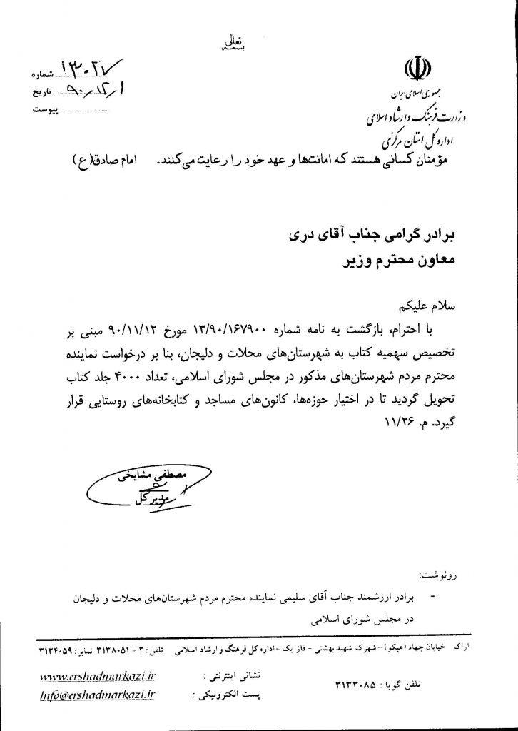 901201-اخذ چهار هزار جلد کتاب برای حوزه انتخابیه