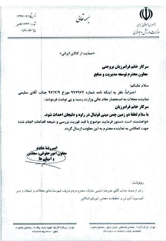 اخذ مجوز احداث دو زمین چمن مینی فوتبال در روستای راوه و شهر دلیجان