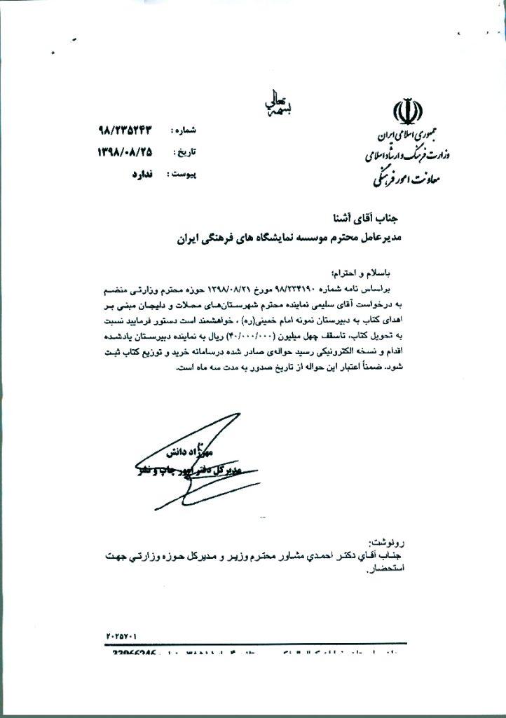 تامین کتاب جهت دبیرستان نمونه امام خمینی(ره) محلات تا سقف 40میلیون ریال