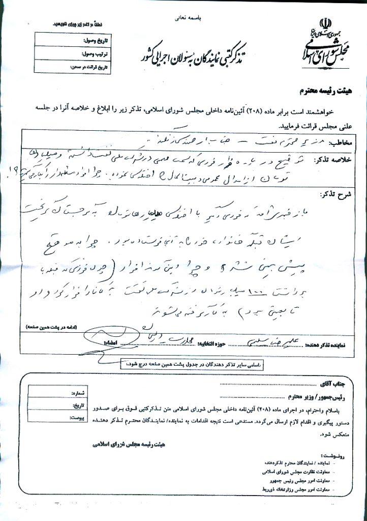 تذکر به وزیر نفت درباره فرار و اختلاس میلیاردی فردی در وزارت نفت و علت بکارگیری ایشان