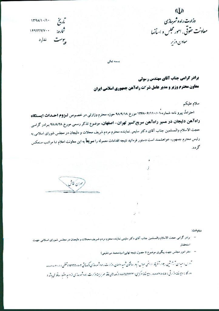 تذکر رسمی به رئیس جمهور درخصوص لزوم احداث ایستگاه راه آهن دلیجان در مسیر راه آهن سریع السیر تهران-اصفهان