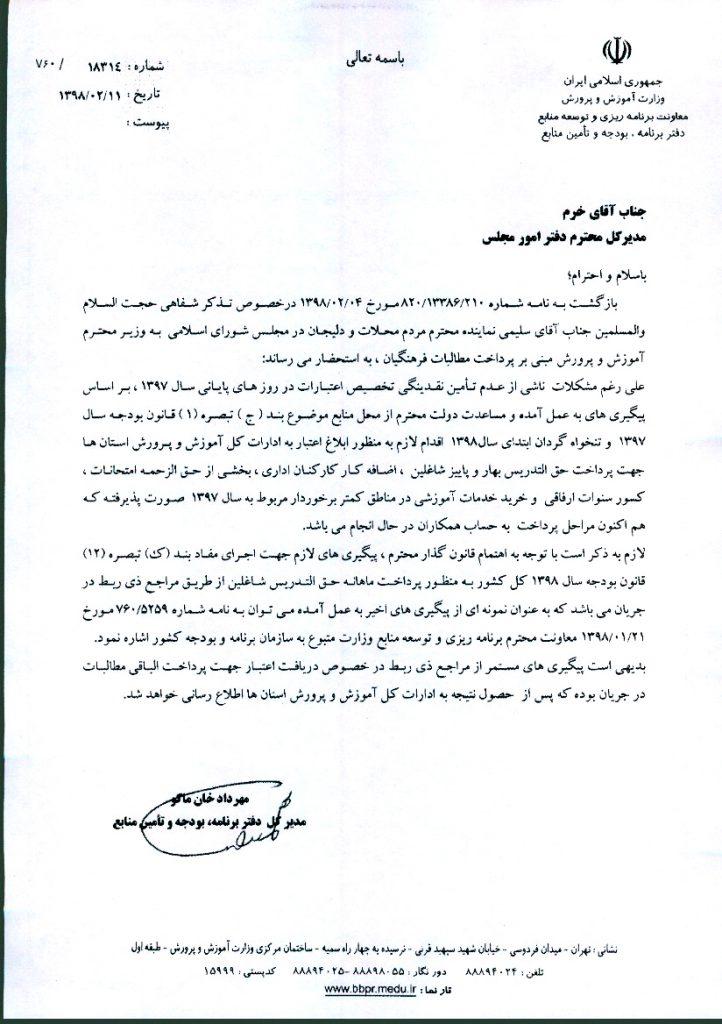 تذکر شفاهی به وزیر آموزش و پرورش درخصوص پرداخت مطالبات فرهنگیان