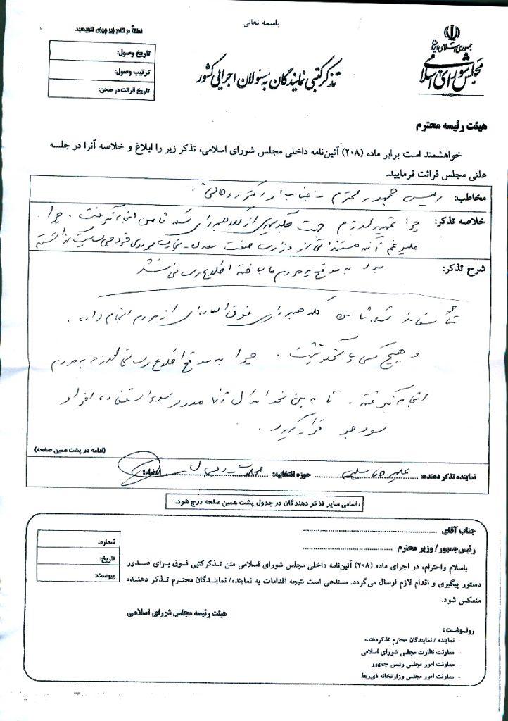 تذکر کتبی به رئیس جمهور درباره کلاهبرداری سکه ثامن و عدم اطلاع رسانی به موقع به مالباختگان