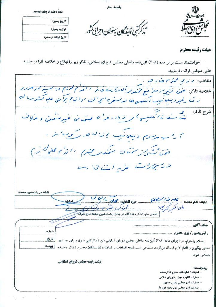 تذکر کتبی به وزیر امور خارجه درمورد اقدام بایسته دربرابر رفتار غیردیپلماتیک و اتهام پراکنی انگلیسی ها در سفر به ایران