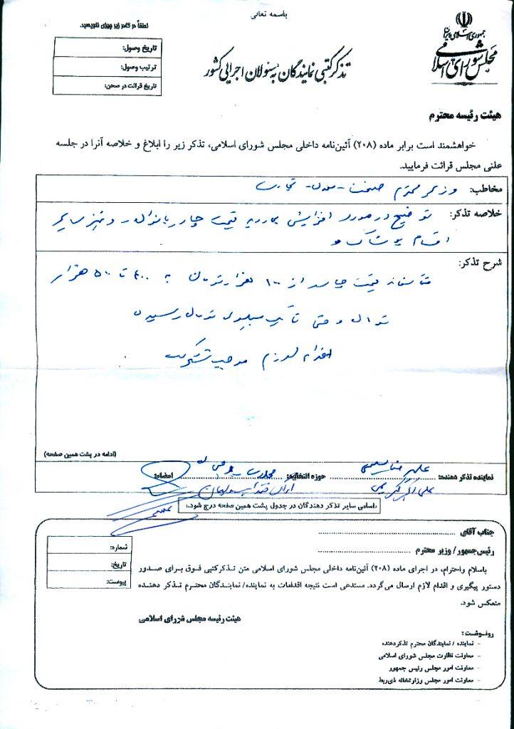تذکر کتبی به وزیر صنعت معدن وتجارت درباره علت افزایش بی رویه قیمت چادر بانوان و سایر اقسام پوشاک