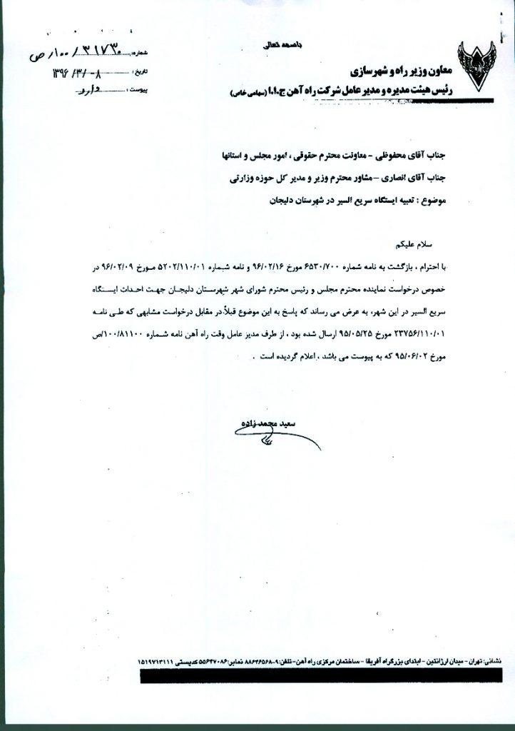 درخواست احداث ایستگاه قطار سریع السیر در شهرستان دلیجان