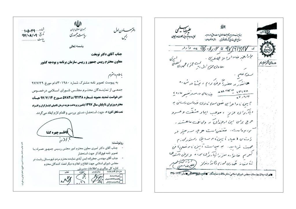 درخواست احیاء آیین نامه خدمات رسانی و تامین هزینه درمان تکمیلی ایثارگران و افراد تحت تکفل ایشان