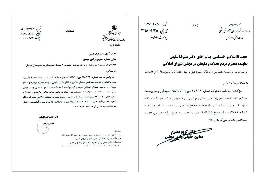 درخواست اختصاص 8دستگاه همودیالیز به بیمارستان امام صادق(ع)دلیجان