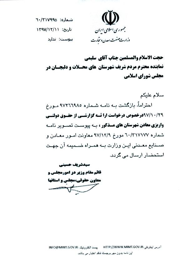 درخواست ارائه گزارشی از حقوق دولتی واریزی معادن حوزه انتخابیه