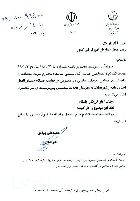 درخواست اصلاح دستورالعمل احیاء باغات از شهر محلات به شهرستان محلات و دستور وزیر جهاد کشاورزی