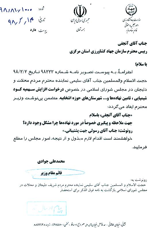 درخواست افزایش سهمیه کودشیمیایی، تامین نهاده ها و ... در حوزه انتخابیه و دستور وزیر جهاد کشاورزی