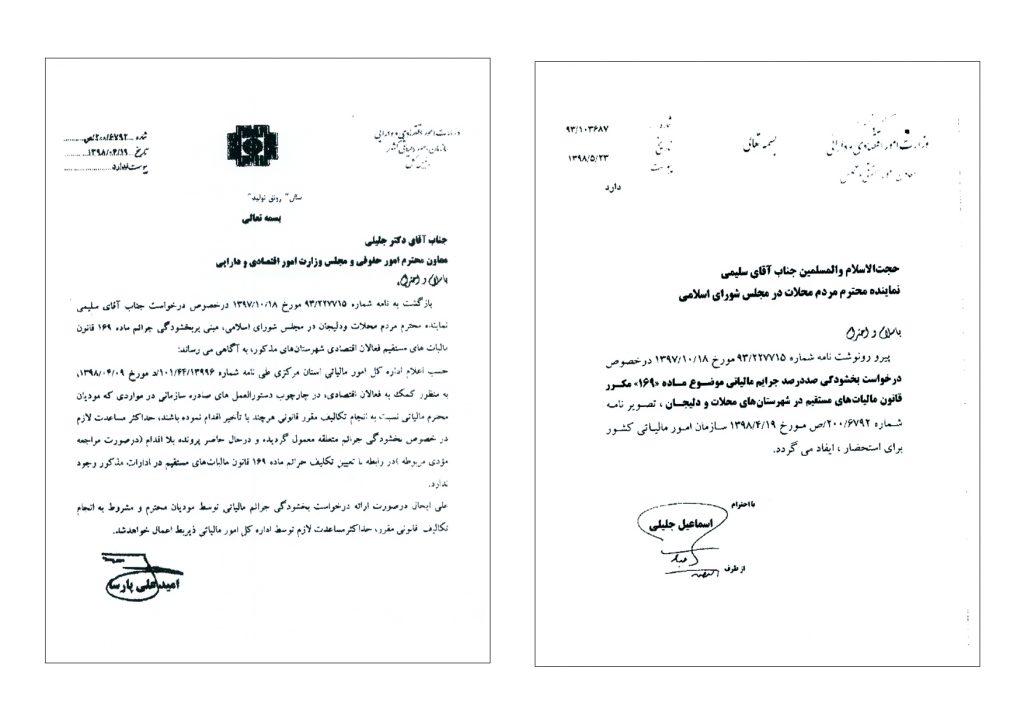 درخواست بخشودگی 100درصد جرایم مالیاتی ماده169 شهرستان های محلات ودلیجان