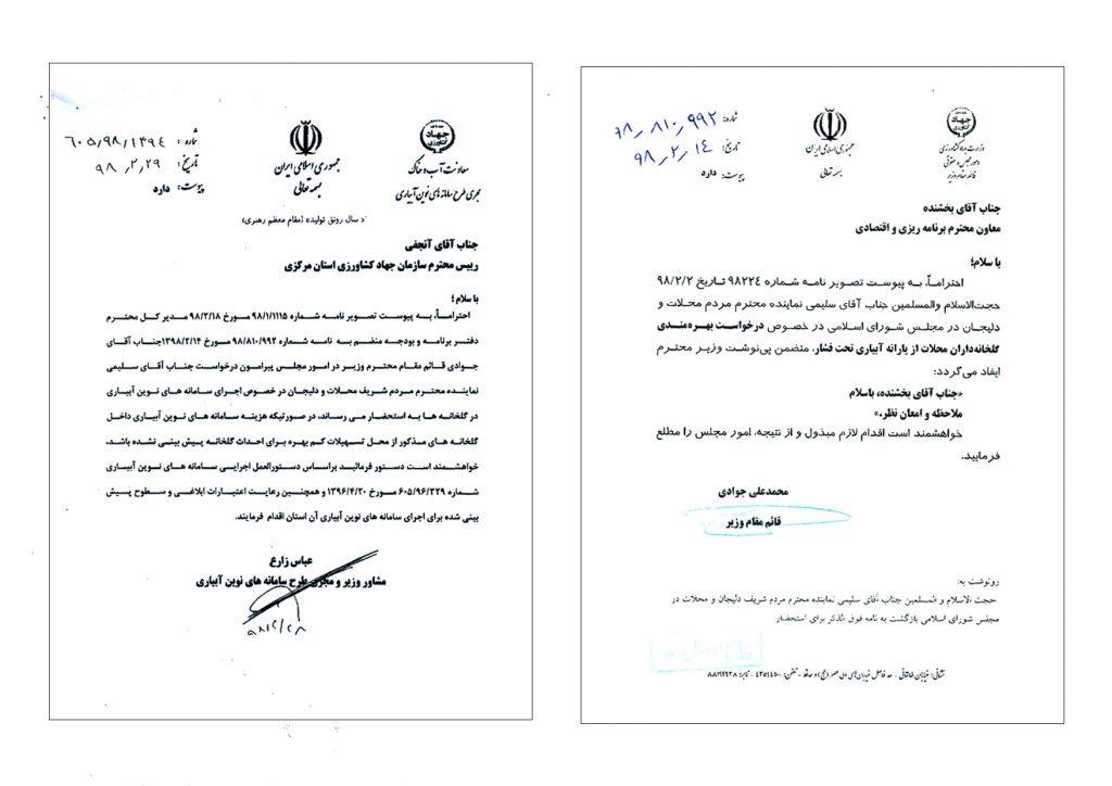 درخواست بهره مندی گلخانه داران محلات از یارانه آبیاری تحت فشار و دستور وزیر جهاد کشاورزی