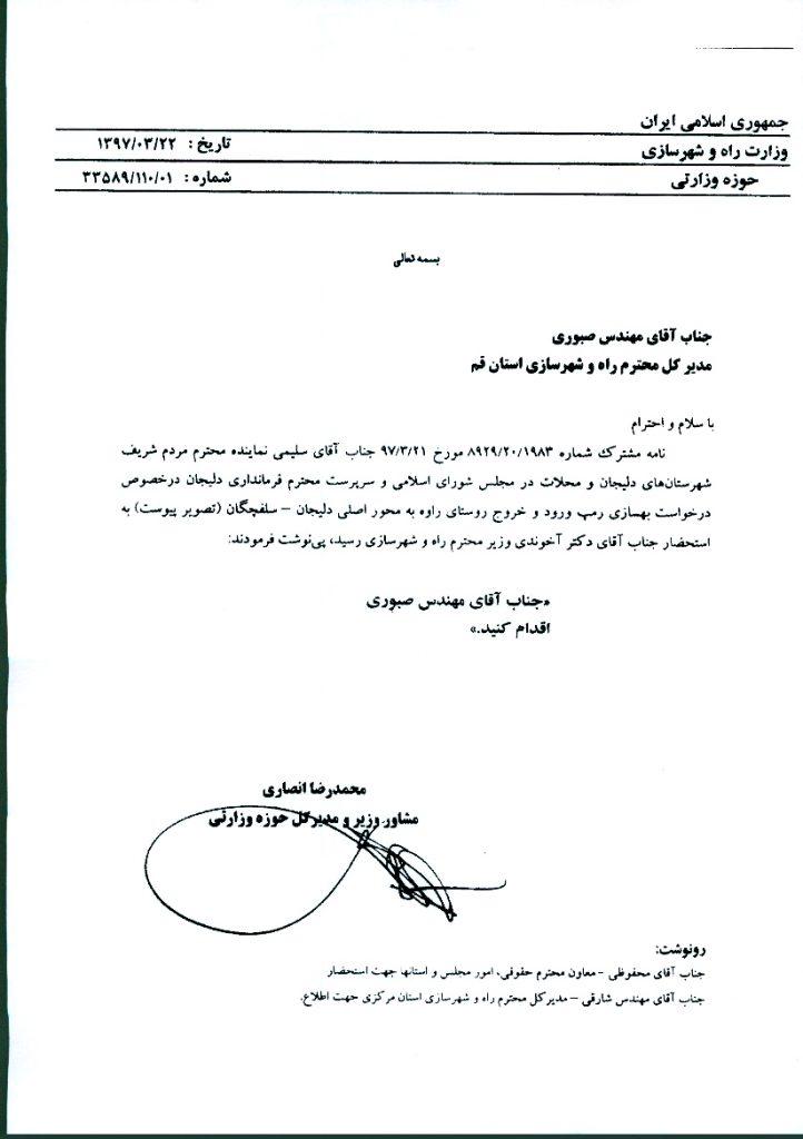درخواست بهسازی رمپ ورود وخروج روستای راوه به محور دلیجان-سلفچگان و دستور وزیر راه و شهرسازی