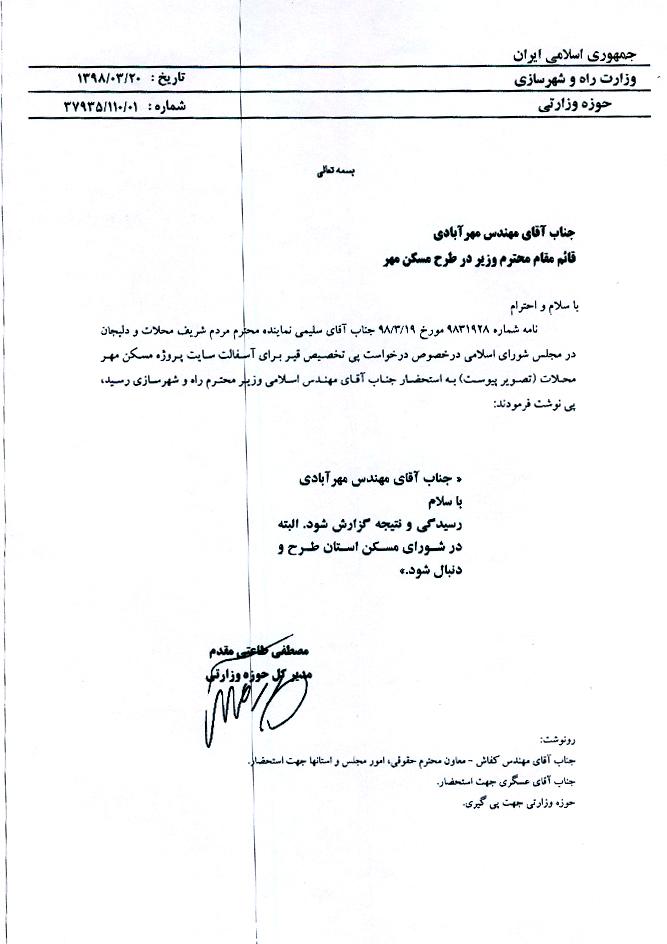 درخواست تخصیص قیر برای آسفالت سایت پروژه مسکن مهر محلات و دستور وزیر راه و شهرسازی