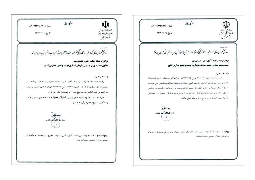 درخواست تغییر اساسی مدرسه شیخ صدوق روستای راونج شهرستان دلیجان