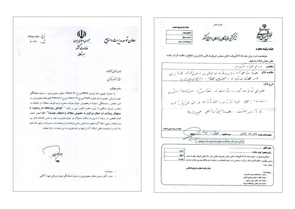 سوال از وزیر کشور بدلیل کوتاهی وزارتخانه در برخورد با مسئولان پروازی استان مرکزی بخصوص محلات و دلیجان