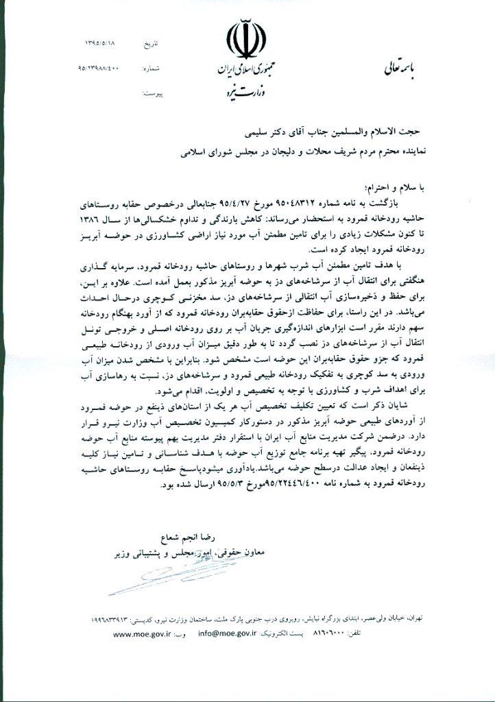نامه تاریخی وزارت نیرو که برای اولین بار حق آبه کشاورزان منطقه از رودخانه لعلبار به رسمیت شناخته شده است