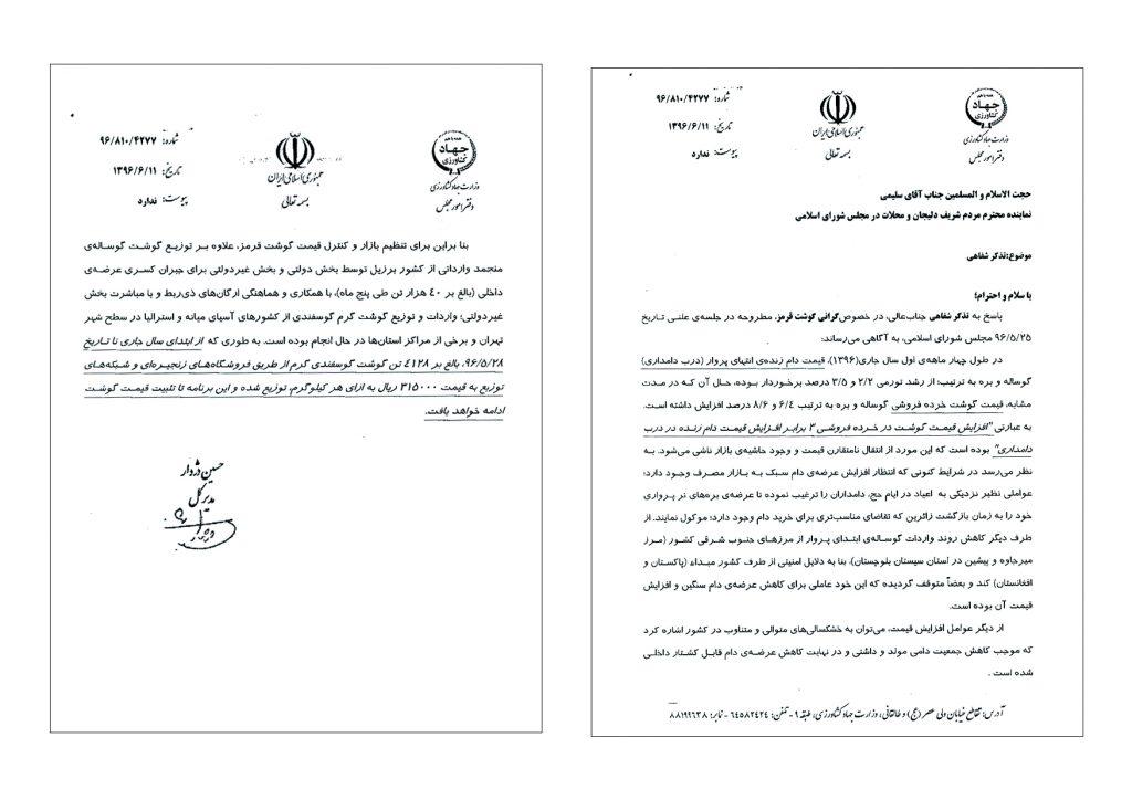 پاسخ وزارت جهاد کشاورزی به تذکر شفاهی دکتر سلیمی درخصوص گرانی گوشت قرمز