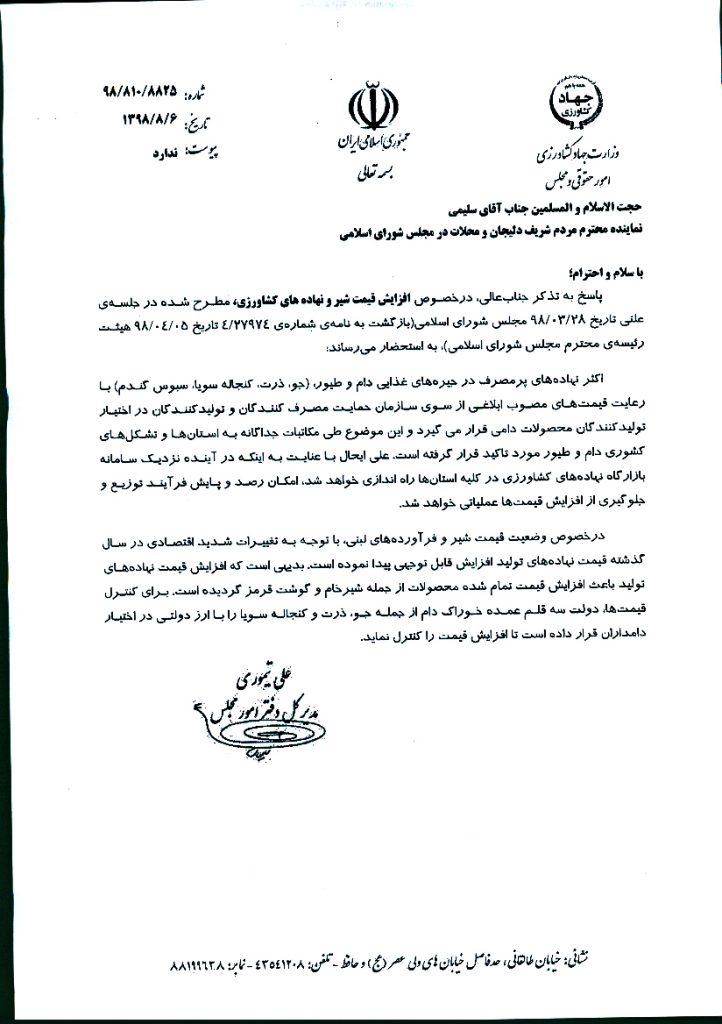 پاسخ وزارت جهاد کشاورزی درخصوص تذکر به افزایش قیمت شیر و نهاده های کشاورزی