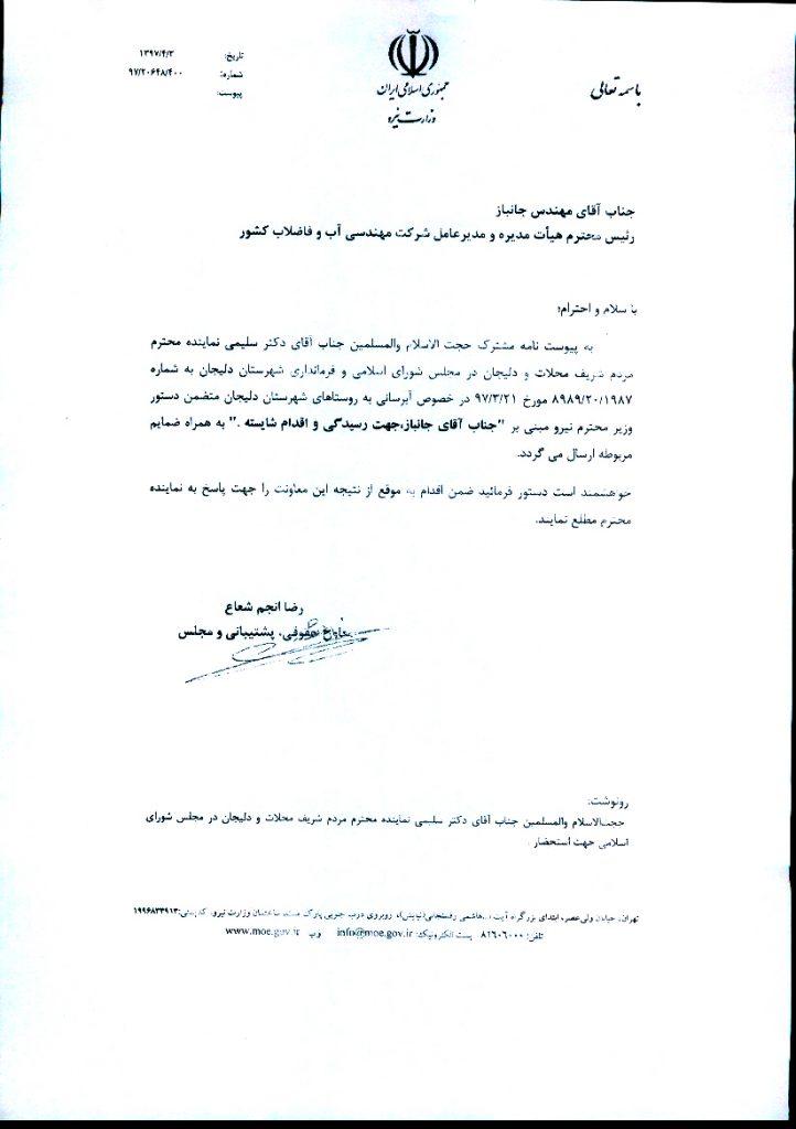 پیگیری آبرسانی به روستاهای شهرستان دلیجان و دستور وزیر نیرو